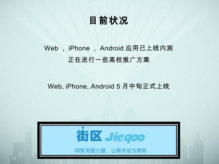 目前状况Web , iPhone , Android 应用已上线内测     正在进行一些高校推广方案Web, iPhone, Android 5 月中旬正式上线