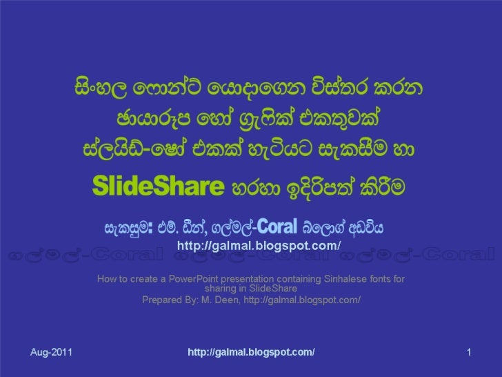 preparing and uploading presentation in slideshare sinhala