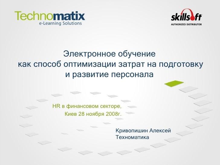 HR  в финансовом секторе, Киев 28 ноября 2008г. Электронное обучение как способ оптимизации затрат на подготовку и развити...