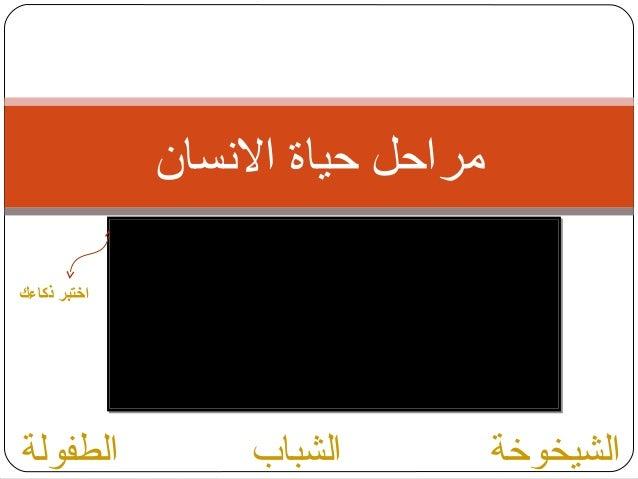 مراحل حياة السنسان                  أميرة عبداللة المنذرياختبر ذكاءكالطفولة            الشباب                 ا...