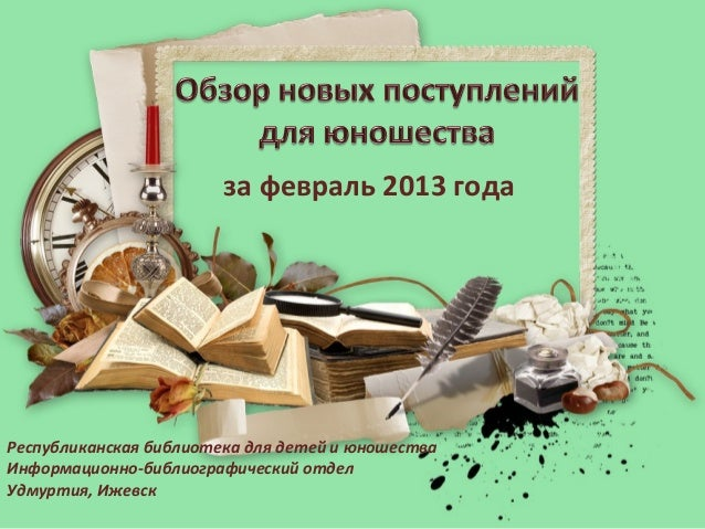 за февраль 2013 годаРеспубликанская библиотека для детей и юношестваИнформационно-библиографический отделУдмуртия, Ижевск