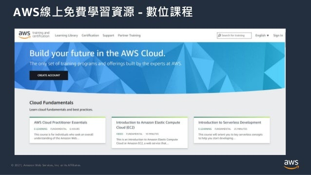 © 2021, Amazon Web Services, Inc. or its Affiliates. AWS線上免費學習資源 - 數位課程