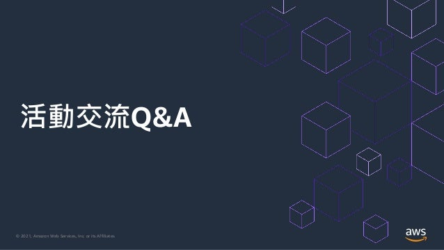 © 2021, Amazon Web Services, Inc. or its Affiliates. 活動交流Q&A