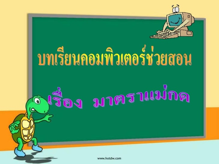 ๑. นักเรียนมีความรู้และเข้าใจความหมายของ     มาตราแม่กด   ๒. นักเรียนจาแนกคาในมาตราแม่กดได้ถกต้อง                         ...