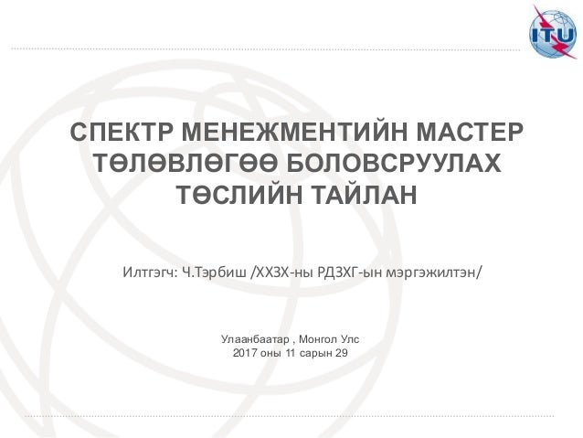 СПЕКТР МЕНЕЖМЕНТИЙН МАСТЕР ТӨЛӨВЛӨГӨӨ БОЛОВСРУУЛАХ ТӨСЛИЙН ТАЙЛАН Улаанбаатар , Монгол Улс 2017 оны 11 сарын 29 Илтгэгч: Ч...
