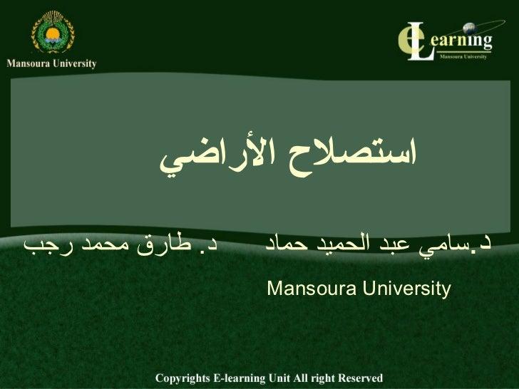 استصلح الراضيد. طارق محمد رجب   د.سامي عبد الحميد حماد                   Mansoura University