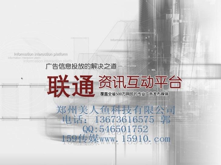 郑州美人鱼科技有限公司 电话:13673616575 郭 QQ:546501752 159传媒www.15910.com