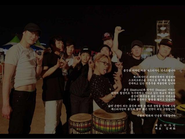 GESTESIGN CREW YOUTUBE CHANNEL http://www.youtube.com/channel/UCihPR2tz_Uff9_UpuogpPfQ/videos Gesture Design Crew / Seoul ...