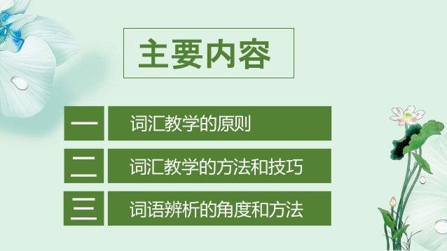 """词汇教学""""雕虫小技"""" by 杨玉玲 Slide 2"""