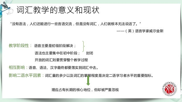 """词汇教学""""雕虫小技"""" by 杨玉玲 Slide 3"""