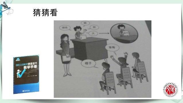 """心有灵犀词汇ppt_词汇教学""""雕虫小技"""" by 杨玉玲"""