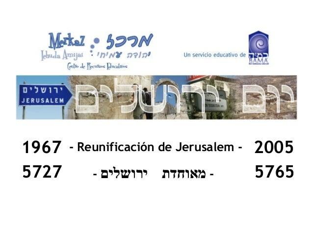 - Reunificación de Jerusalem -1967 2005 5727 5765- מאוחדתירושלים -