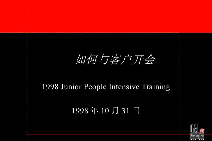 如何与客户开会 1998 Junior People Intensive Training 1998 年 10 月 31 日