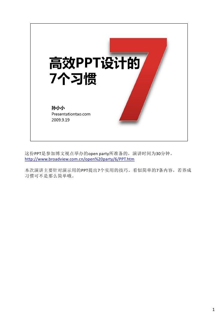 这份PPT是参加博文视点举办的open party所准备的,演讲时间为30分钟。 http://www.broadview.com.cn/open%20party/6/PPT.htm  本次演讲主要针对演示用的PPT提出7个实用的技巧。看似简单...