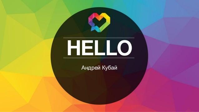 HELLO Андрей Кубай