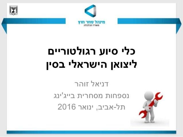 רגולטוריים סיוע כלי בסין הישראלי ליצואן זוהר דניאל בייג מסחרית נספחות'ינג תל-אביב,ינואר2016