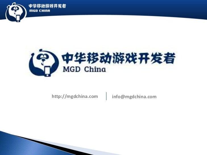 http://mgdchina.com   info@mgdchina.com
