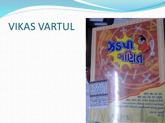 Vaidik ganit hindi
