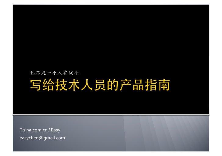 T.sina.com.cn  /  Easy   easychen@gmail.com