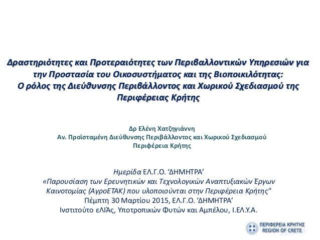 Ημερίδα ΕΛ.Γ.Ο. 'ΔΗΜΗΤΡΑ' «Παρουσίαση των Ερευνητικών και Τεχνολογικών Αναπτυξιακών Έργων Καινοτομίας (ΑγροΕΤΑΚ) που υλοπο...