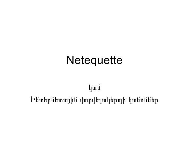 Netequette կամ Ինտերնետային վարվելակերպի կանոններ