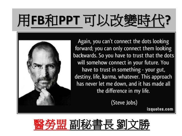 醫勞盟 副秘書長 劉文勝 用FB和PPT 可以改變時代?