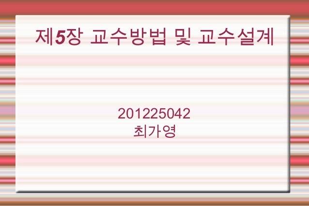 제5장 교수방법 및 교수설계 201225042 최가영