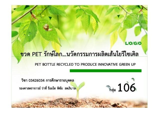 L/O/G/Oขวด PET รักษ์โลก...นวัตกรรมการผลิตเส้นใยรีไซเคิลขวด PET รักษ์โลก...นวัตกรรมการผลิตเส้นใยรีไซเคิลขวด PET รักษ์โลก......