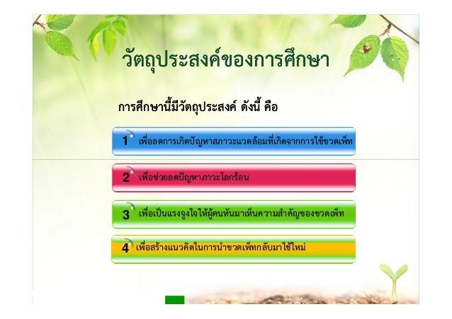 Ppt pdf Slide 2