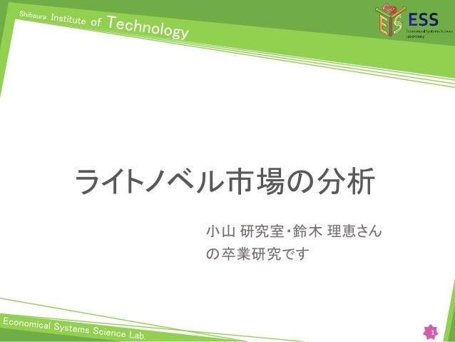 ライトノベル市場の分析 小山 研究室・鈴木 理恵さん の卒業研究です 1