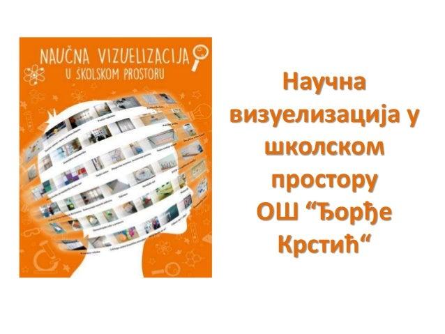 """Научна визуелизација у школском простору ОШ """"Ђорђе Крстић"""""""