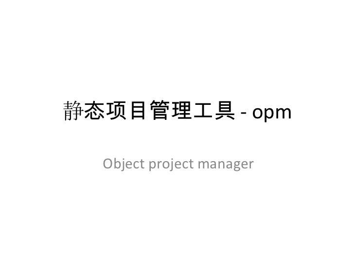 静态项目管理工具 - opm  Object project manager