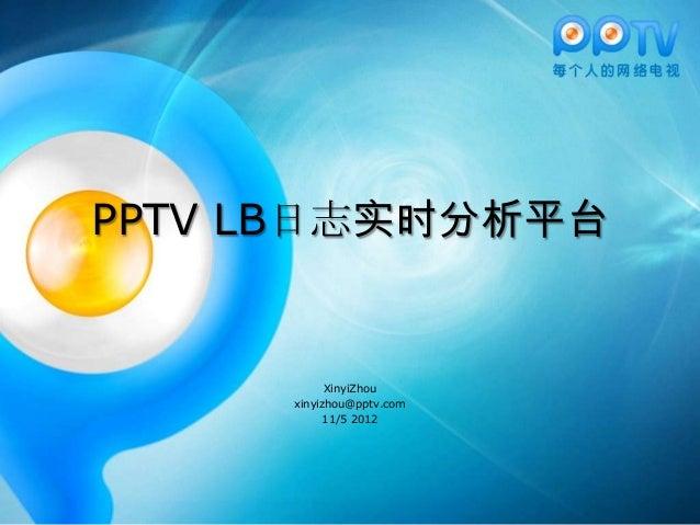 PPTV LB日志实时分析平台 XinyiZhou xinyizhou@pptv.com 11/5 2012