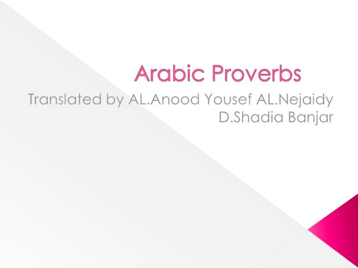    Arabic proverb include the word :                                       انشأس