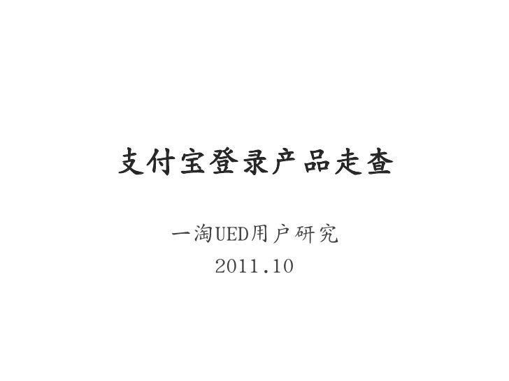 支付宝登录产品走查 一淘UED用户研究   2011.10