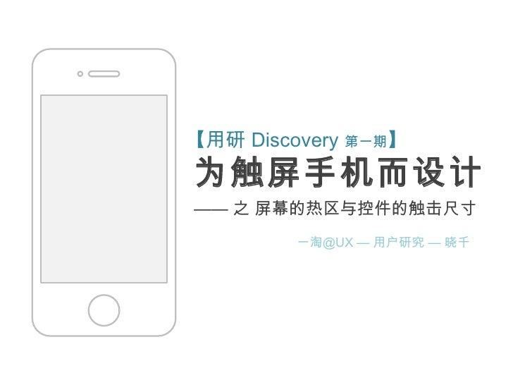 【用研 Discovery 第一期】为触屏手机而设计—— 之 屏幕的热区与控件的触击尺寸         一淘@UX — 用户研究 — 晓千
