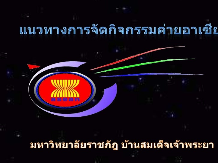 Association of Southeast Asian Nations)