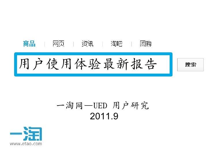 用户使用体验最新报告  一淘网—UED 用户研究      2011.9