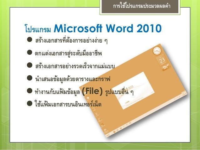 โปรแกรม Microsoft Word 2010  สร้างเอกสารที่ต้องการอย่างง่าย ๆ  ตกแต่งเอกสารสู่ระดับมืออาชีพ  สร้างเอกสารอย่างรวดเร็วจาก...