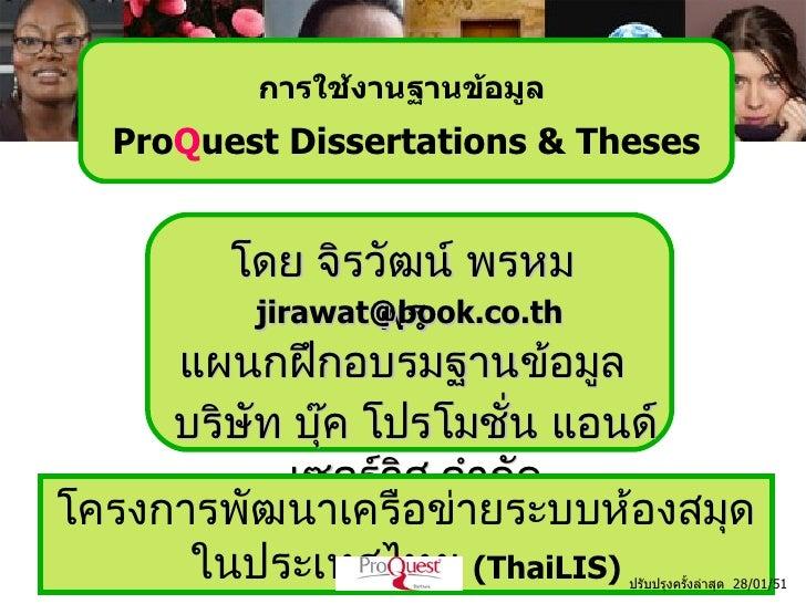 การใช้งานฐานข้อมูล  ProQuest Dissertations & Theses        โดย จิรวัฒน์ พรหม                 พร          jirawat@book.co.t...