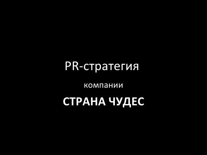 PR -стратегия   компании СТРАНА ЧУДЕС