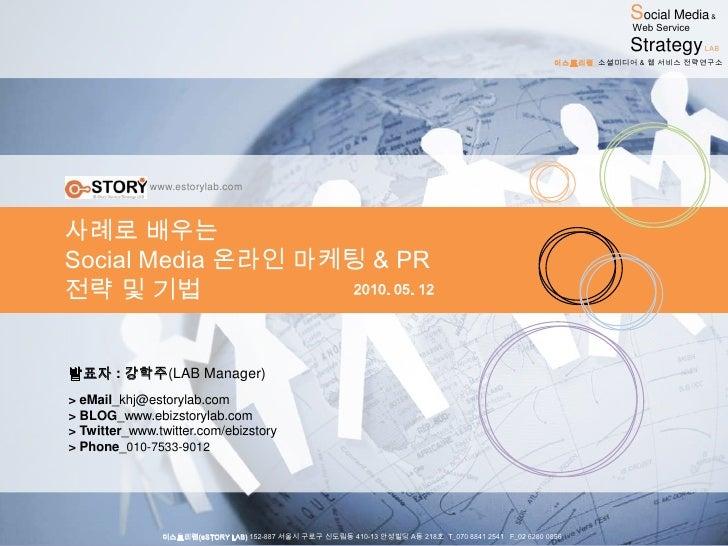 Social Media &<br />StrategyLAB<br />Web Service <br />이스토리랩_소셜미디어& 웹 서비스 전략연구소<br />www.estorylab.com <br />사례로 배우는<br />...