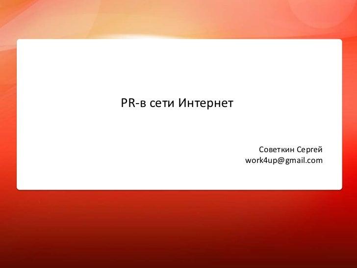 пар<br />PR-в сети Интернет<br />Советкин Сергей<br />work4up@gmail.com<br />