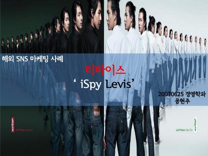 해외 SNS 마케팅 사례                   리바이스                ' iSpy Levis'                                20070625 경영학과            ...
