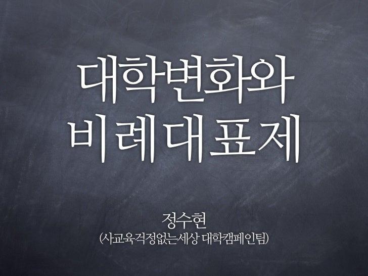 대학변화와비례대표제      정수현(사교육걱정없는세상 대학캠페인팀)