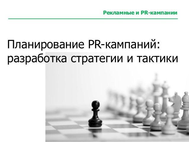Рекламные и PR-кампании Планирование PR-кампаний: разработка стратегии и тактики