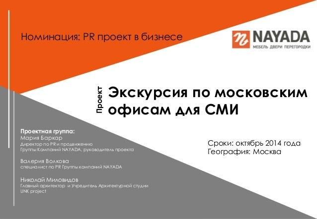 Проектная группа: Мария Баркар Директор по PR и продвижению Группы Компаний NAYADA, руководитель проекта Валерия Волкова с...