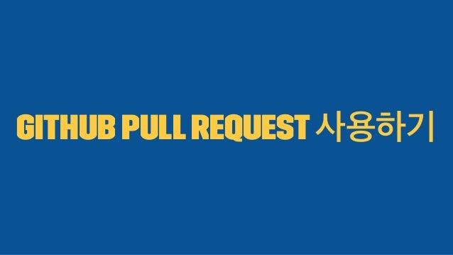 GitHub Pull Request 사용하기