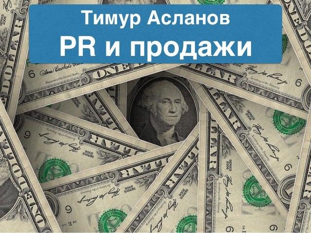 Тимур Асланов PR и продажи