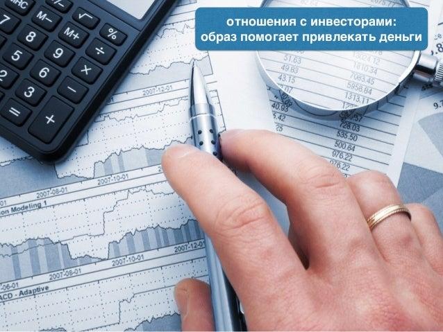 отношения с инвесторами: образ помогает привлекать деньги